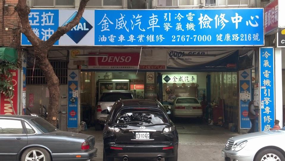 金威汽車台北市松山區門口