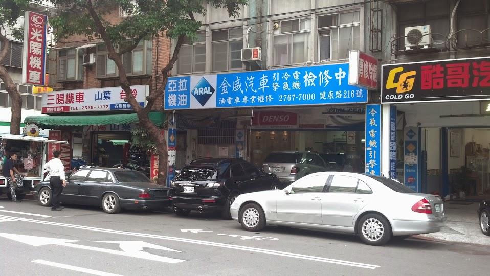 金威汽車台北市松山區馬路門口