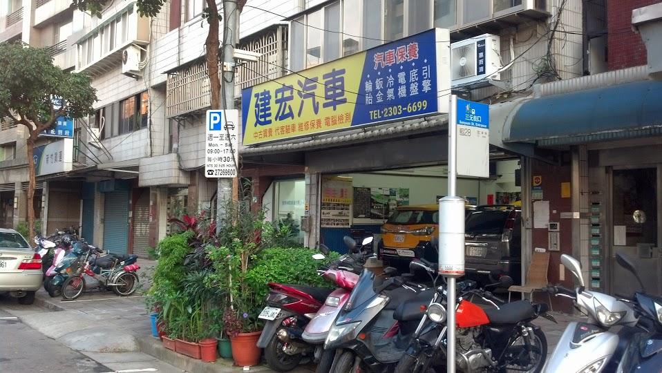 建宏汽車台北市中正區馬路門口