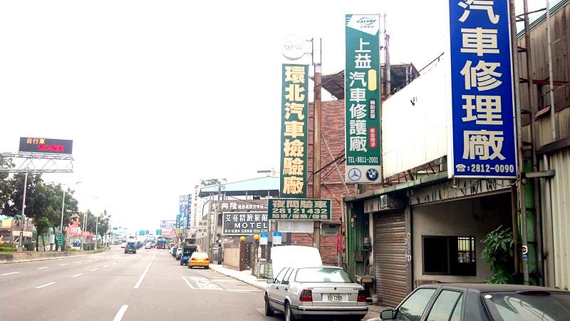 上益汽車專業廠台北市士林區馬路門口