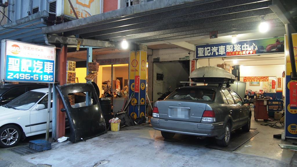 基隆新北市瑞芳區推薦維修保養修車汽車廠聖記汽車門口