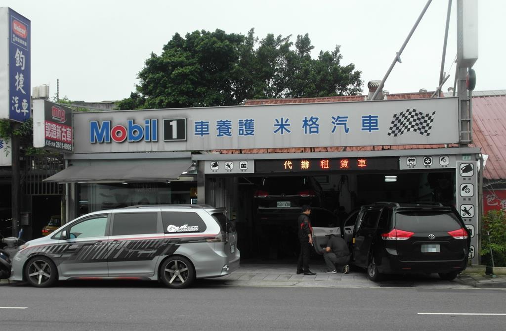 台北市南港區推薦汽車維修保養修車輪胎廠米格汽車店門口招牌
