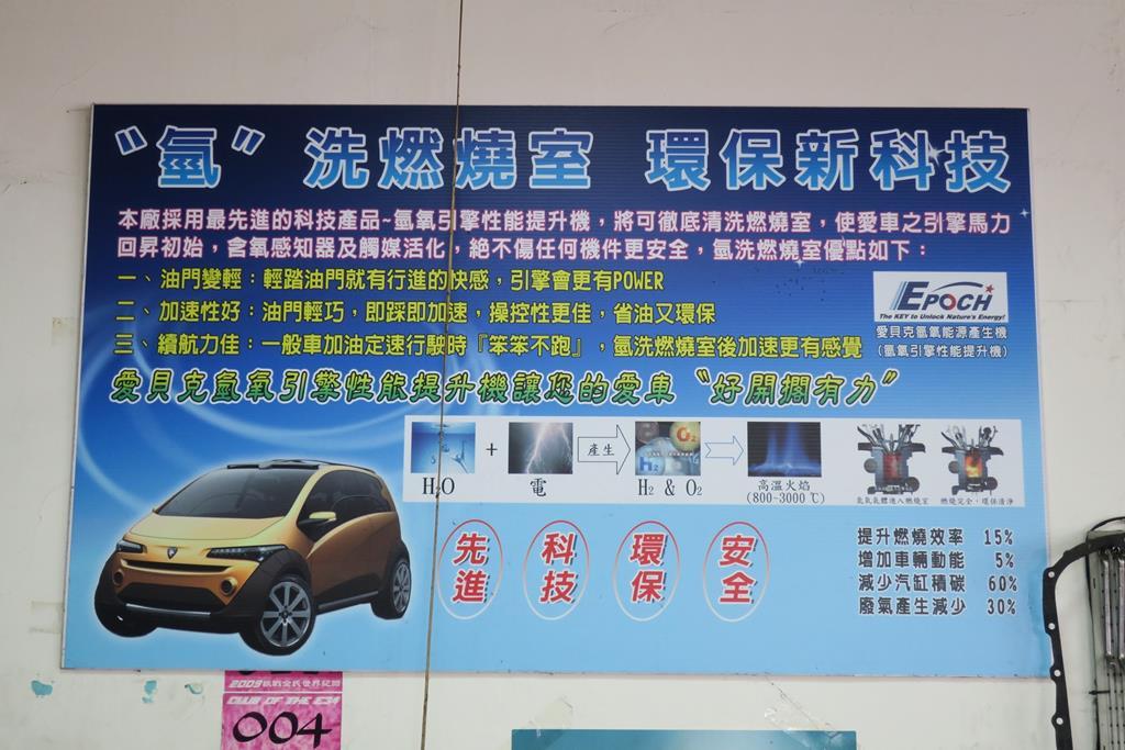 台中市西區歐系推薦保修廠保養廠修車廠一順汽車除碳設備優點