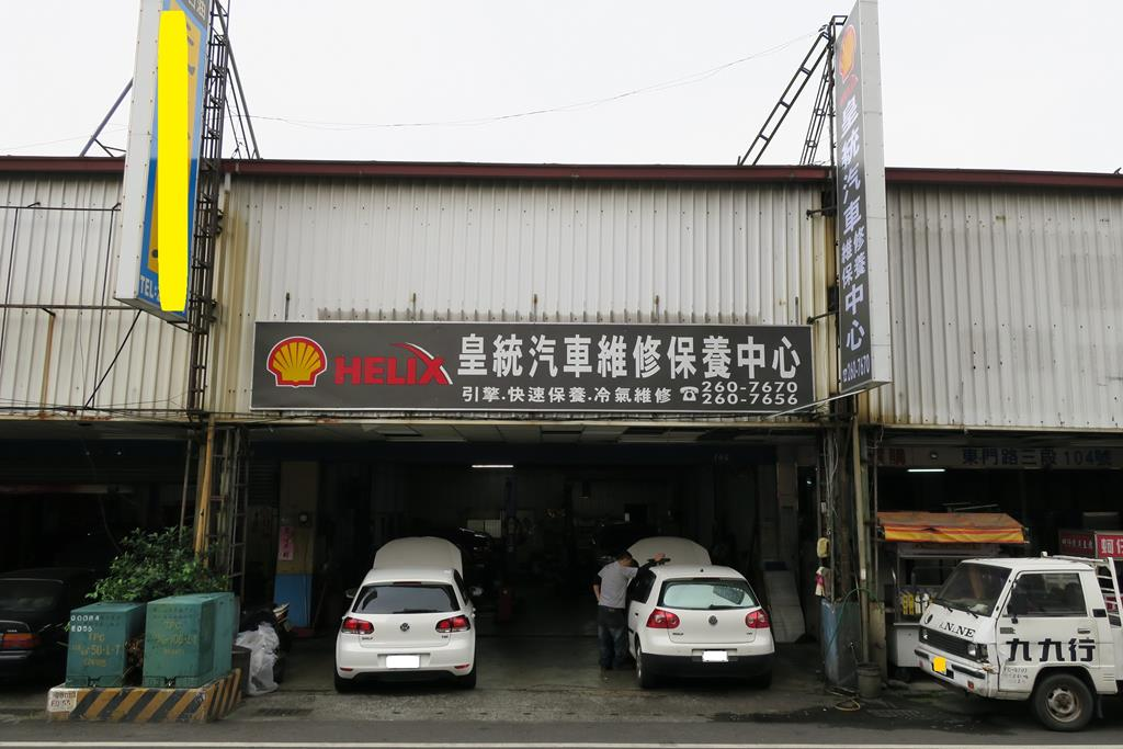 台南市東區推薦維修廠皇統汽車店門口
