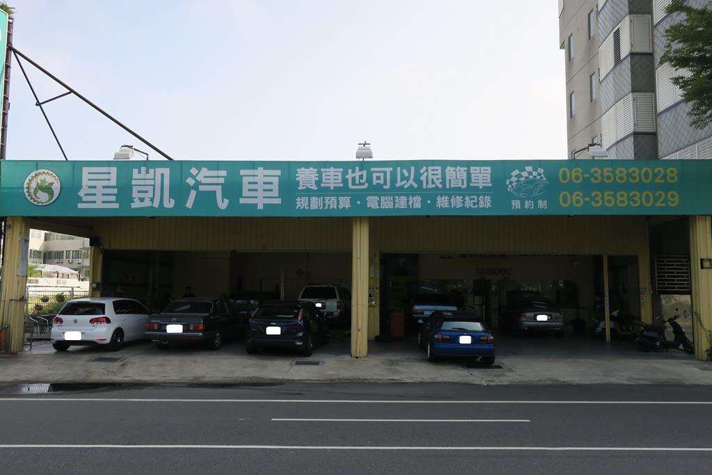 台南市北區推薦維修廠星凱汽車店門口