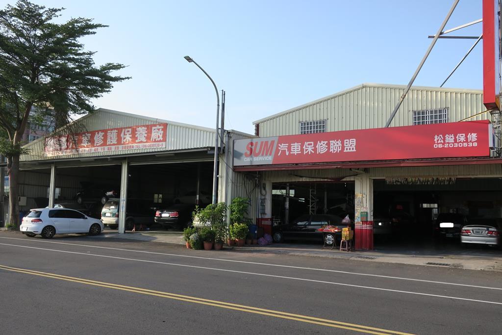 台南市永康區推薦維修廠松鎰汽車店門口