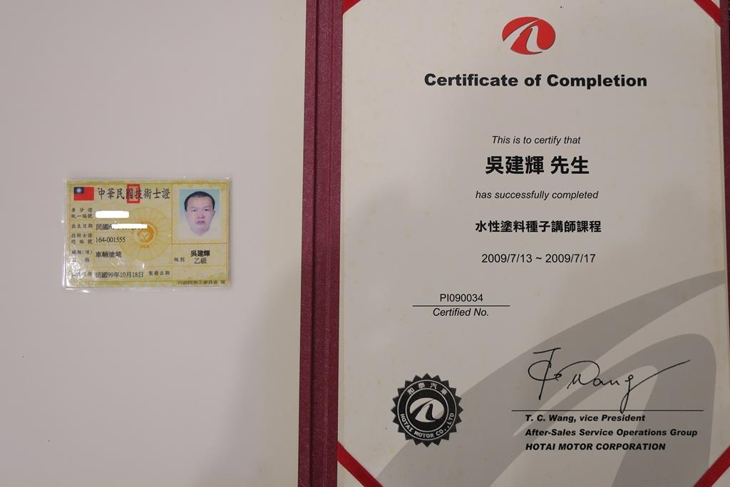 台南市安南區推薦維修廠富洲汽車證書