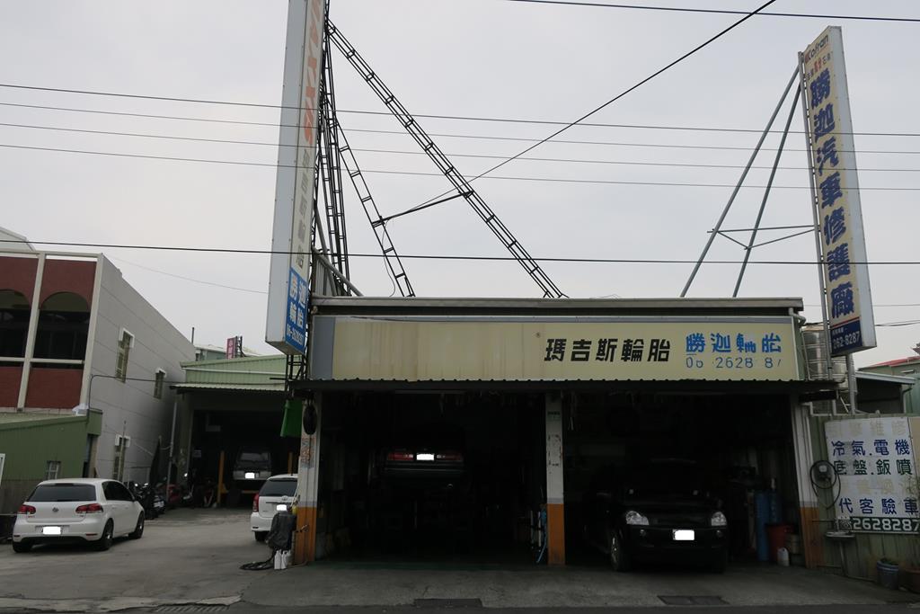 台南市南區推薦維修廠勝迦汽車修護廠店門口