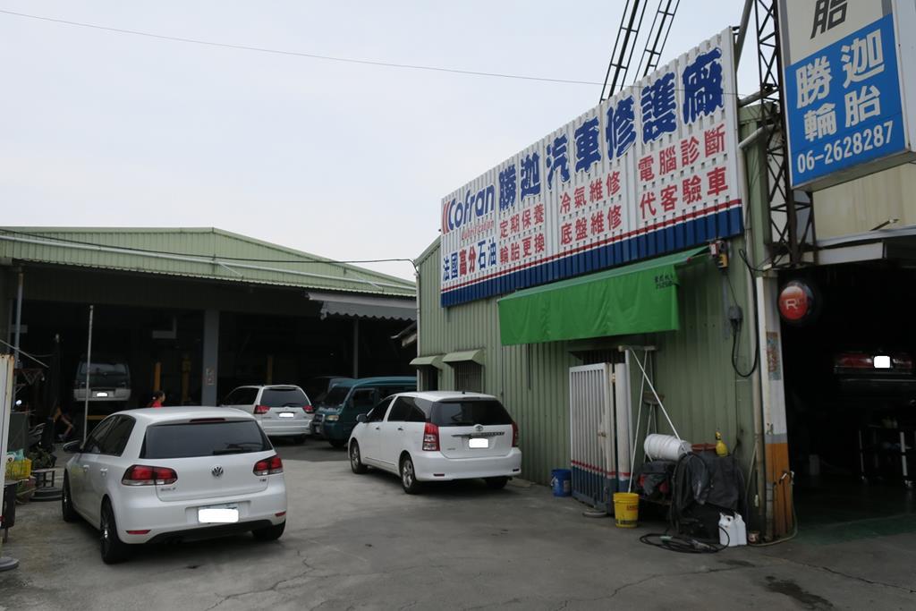 台南市南區推薦維修廠勝迦汽車修護廠生意興隆
