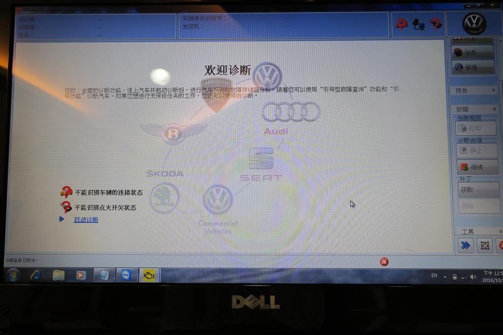 桃園玉成汽車,AUDI、Volkswagen(VW)、SKODA 診斷電腦