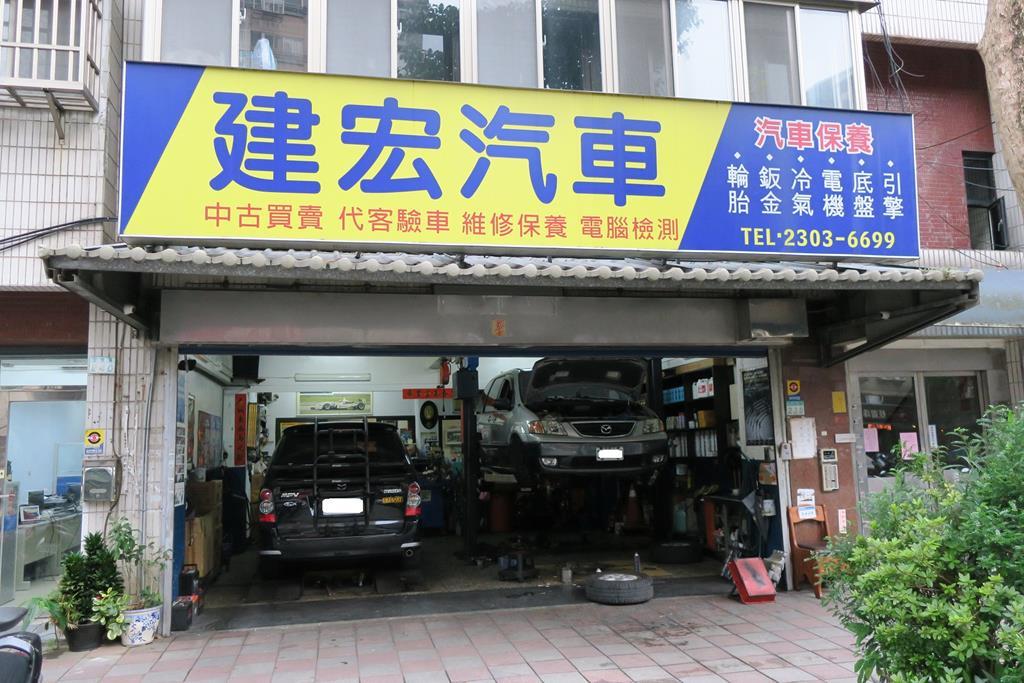 建宏汽車台北市中正區門口