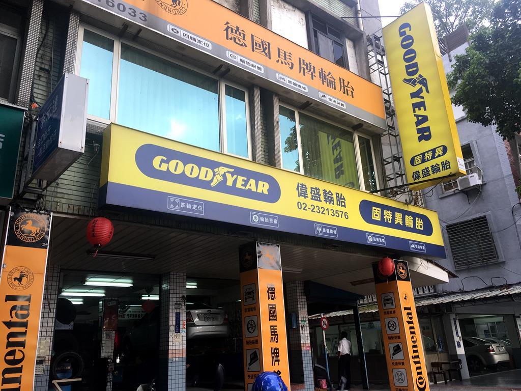 台北市大安區推薦修車廠固特異-偉盛輪胎行店門口