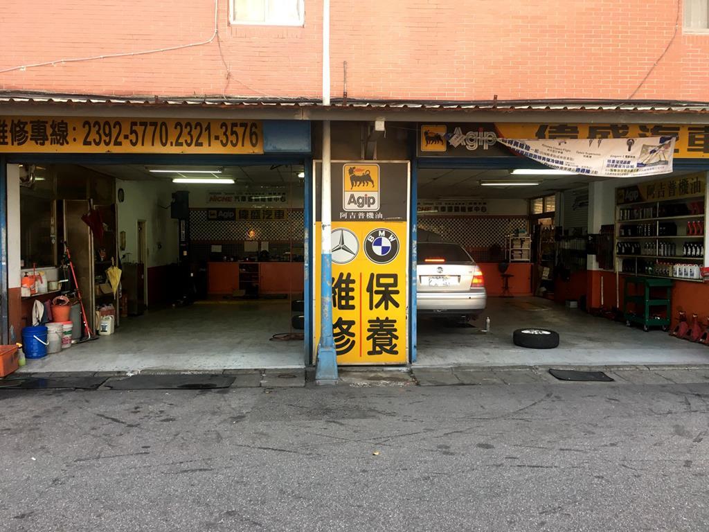 台北市大安區推薦修車廠固特異-偉盛輪胎行車廠區域