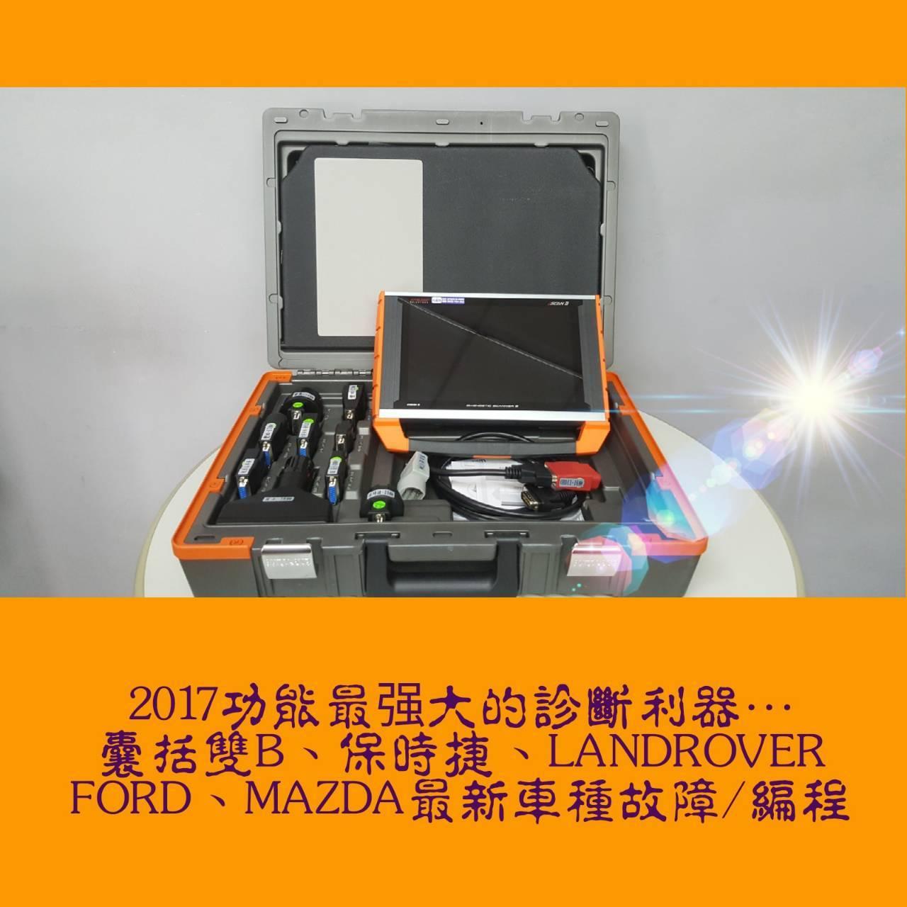 新竹市東區推薦修車廠豐成汽車服務中心檢測儀器