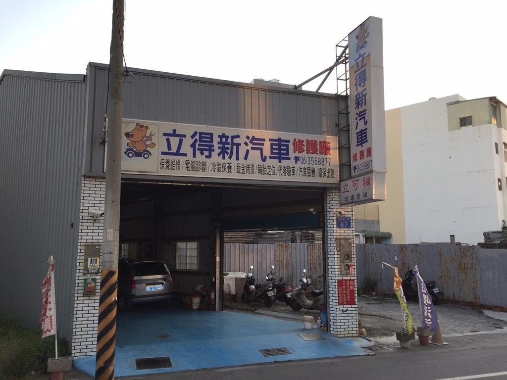 台南市安南區推薦維修廠立得新汽修廠店門口