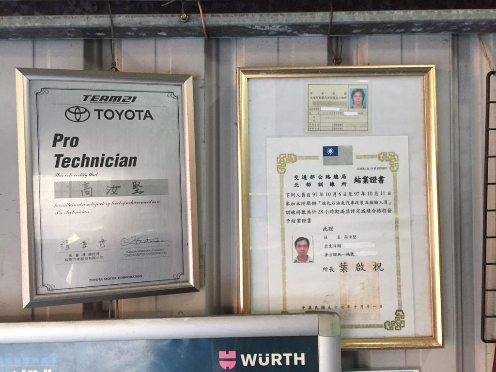 台南市安南區推薦維修廠立得新汽修廠獎狀