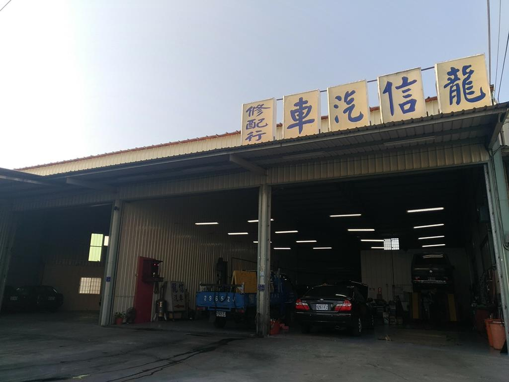 台中市潭子區推薦修車廠龍信汽車修配行店門口