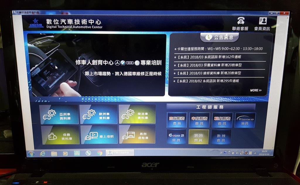 新北市三重區推薦維修廠冠傑汽車自動變速箱電腦硬體設備