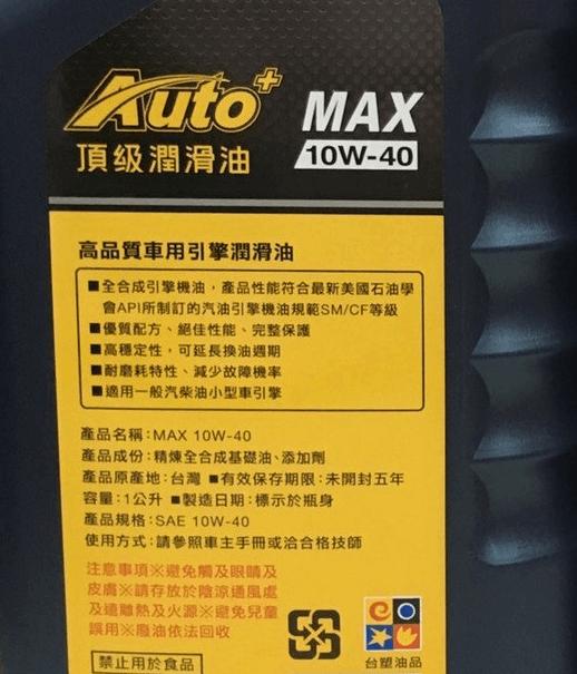 汽車機油潤滑油的認證標準