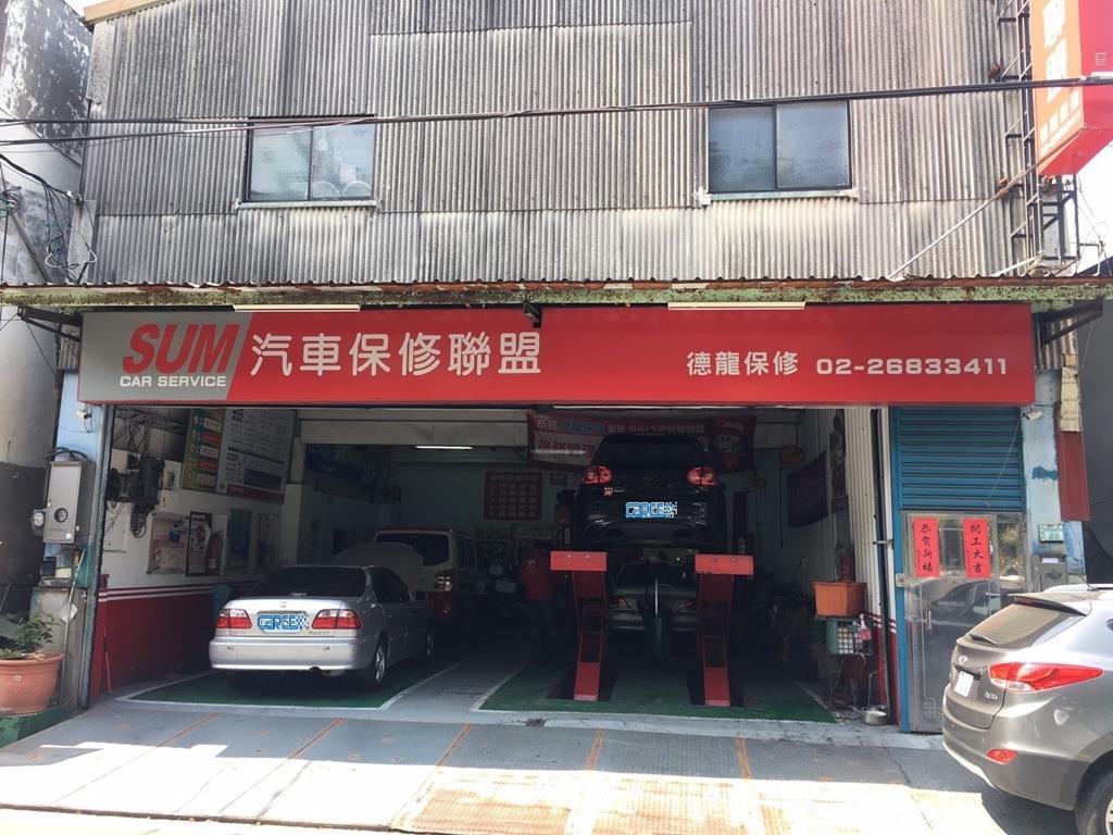 新北市板橋區推薦維修廠德龍汽車保修中心店門口
