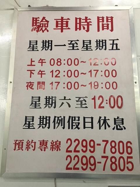 新北市五股區推薦維修廠政錩汽車代檢保修廠營業時間