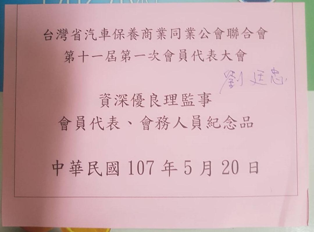 台南市安南區推薦維修廠長溪汽車保養場汽車同業公會