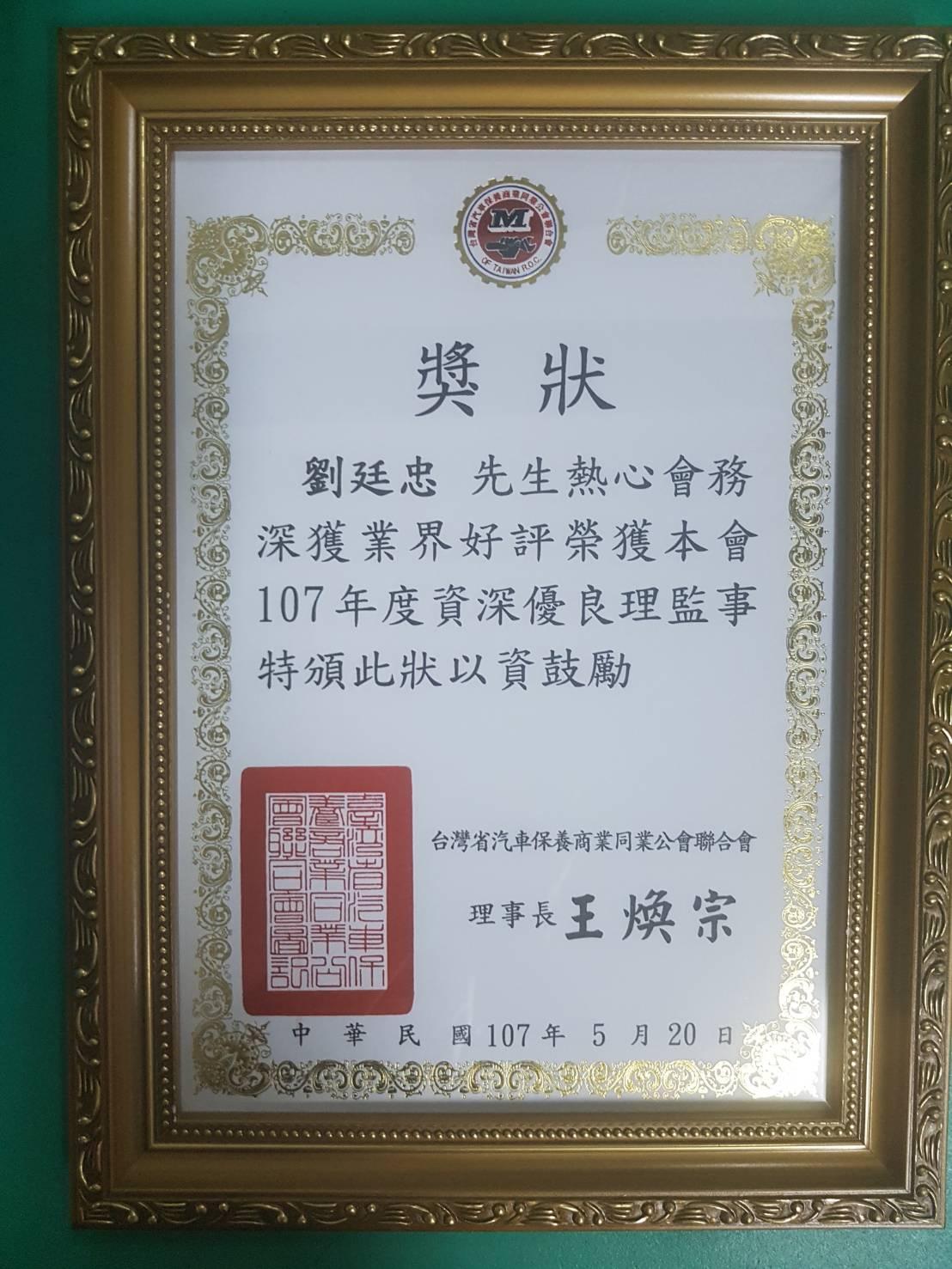 台南市安南區推薦維修廠長溪汽車保養場獎狀