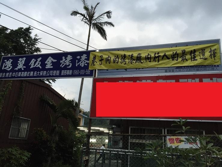 新北市汐止區推薦維修廠鴻翼汽車室外ㄘㄧ