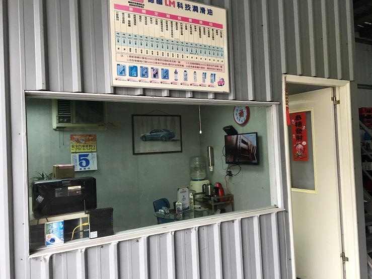 上益汽車專業廠台北市士林區休息室