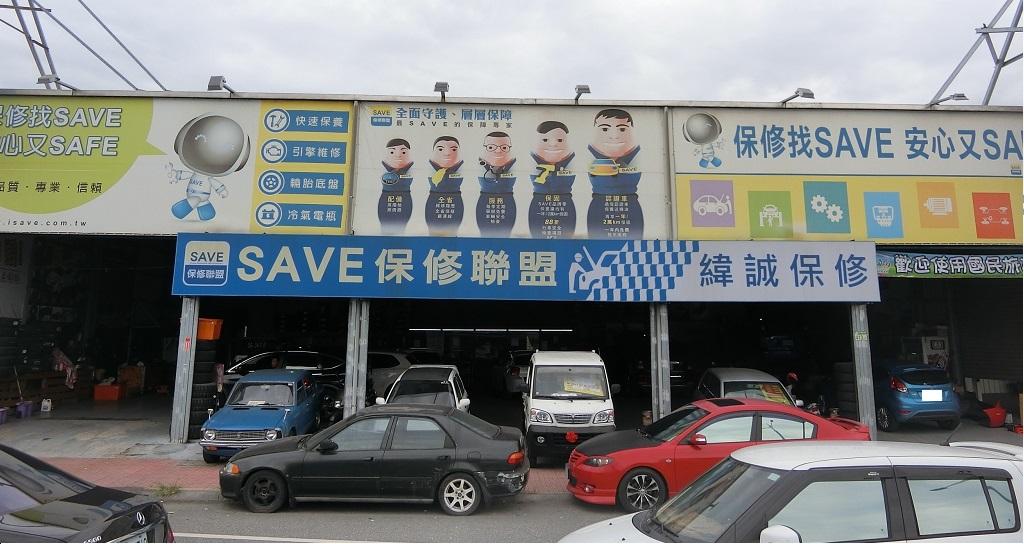 花蓮縣吉安鄉推薦維修廠緯誠國際車業店門口