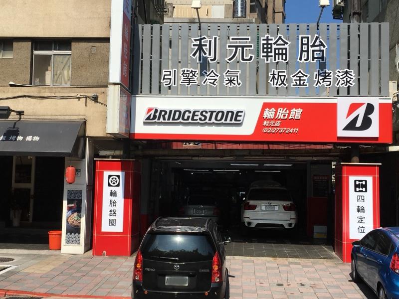 利元汽車輪胎行台北市大安區門口