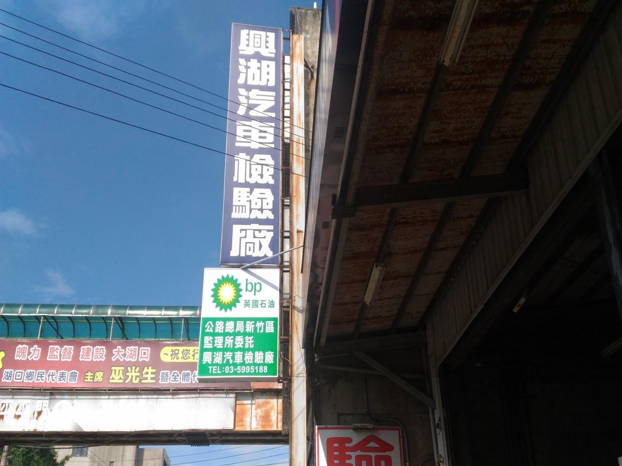 新竹縣湖口鄉推薦維修廠興湖汽車修理有限公司店門口