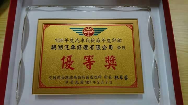 新竹縣湖口鄉推薦維修廠興湖汽車修理有限公司獎狀
