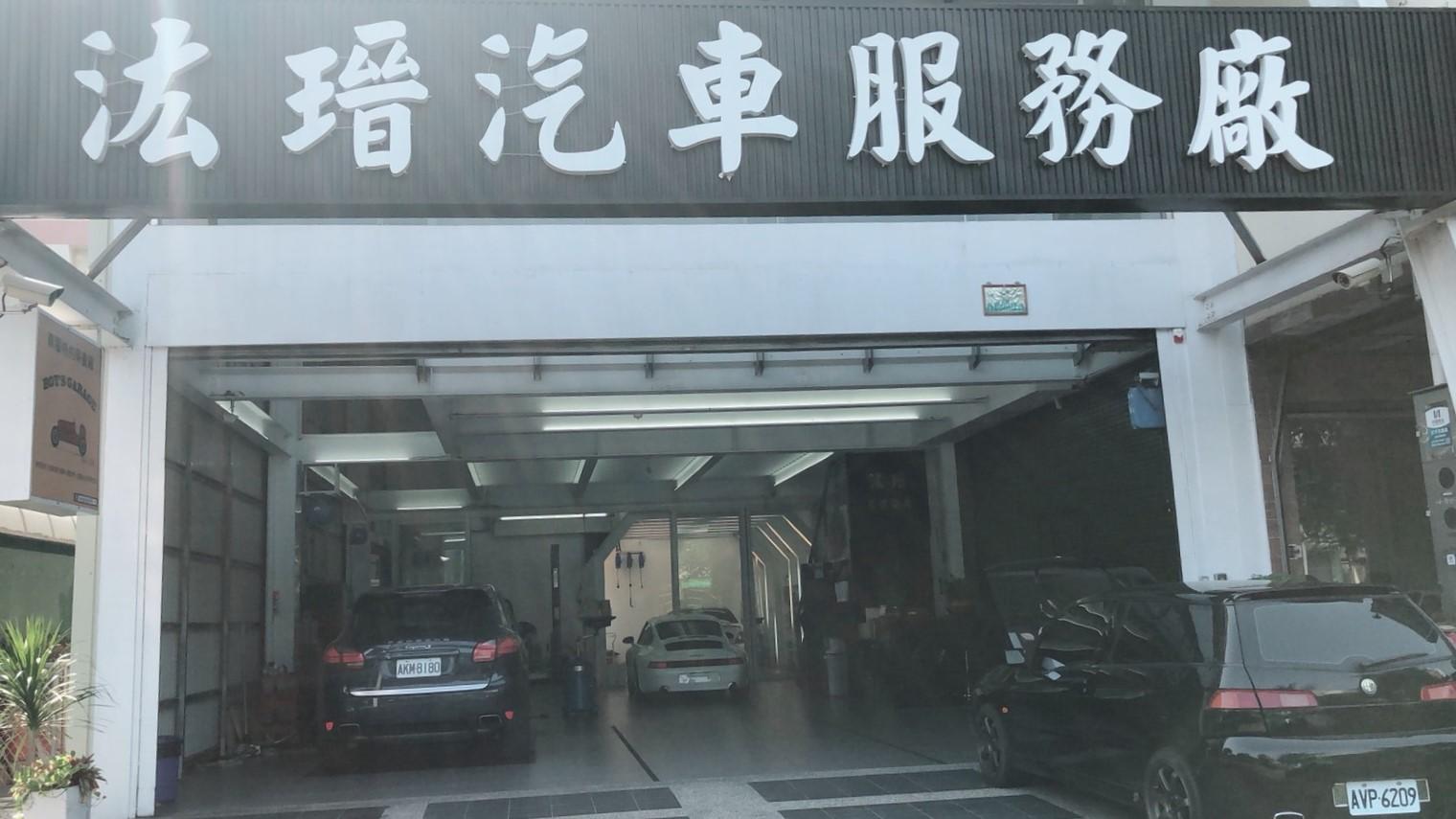 高雄市三民區推薦維修廠汯瑨汽車保修服務廠車廠環境