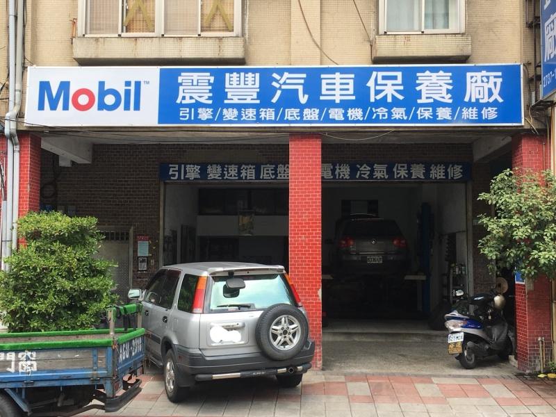 台北市大安區推薦維修廠震豐汽車店門口