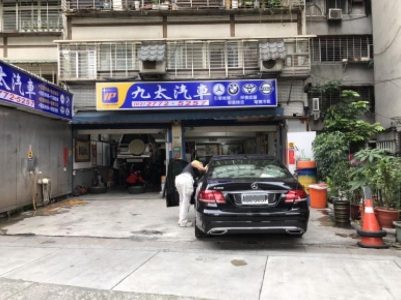台北市中山區推薦維修廠九太汽車有限公司店門口