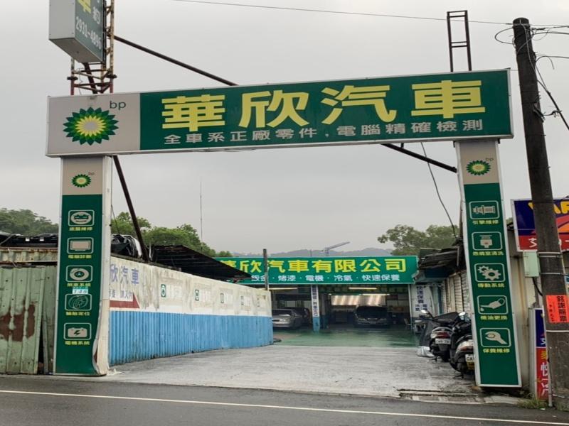 台北市文山區推薦維修廠華欣汽車店門口