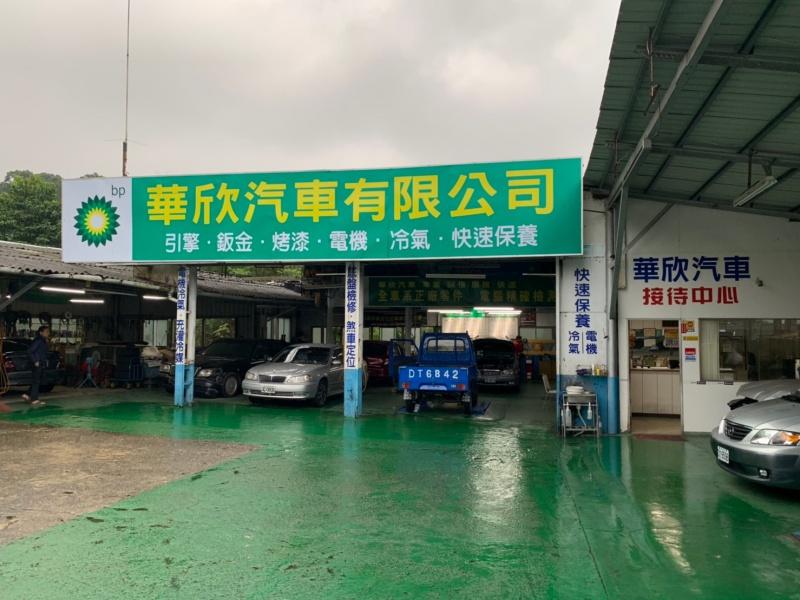 台北市文山區推薦維修廠華欣汽車車廠環境