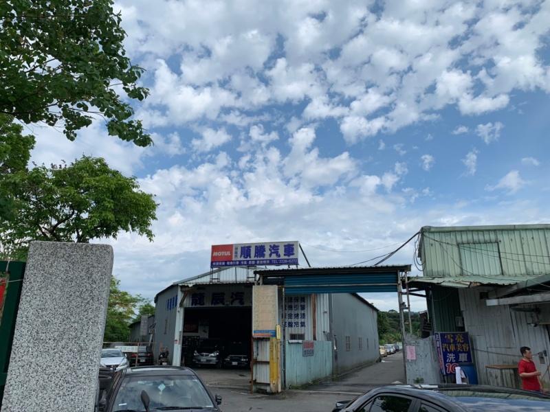 新北市中和區推薦維修廠順騰汽車店門口照2