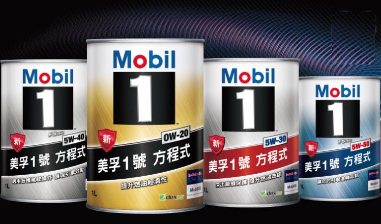 Mobil1美孚機油潤滑油-車勢網