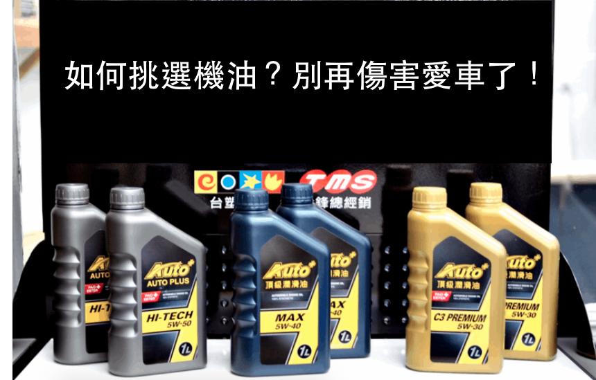 如何挑選推薦機油潤滑油品牌-車勢網