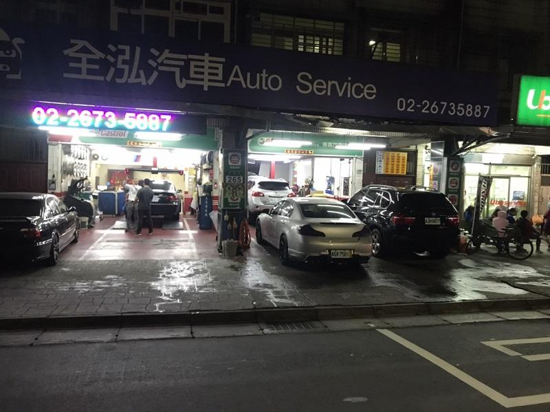 全泓汽車維修廠輪胎行新北市三峽區門口