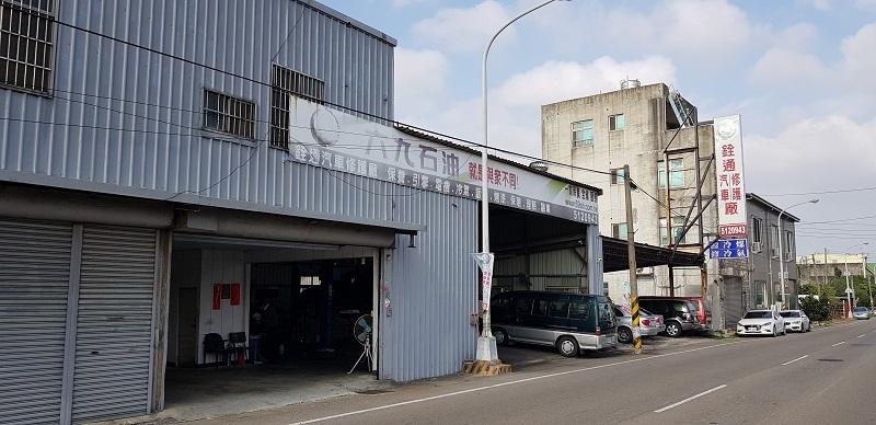 銓通汽車修護廠內部空間同時可停放5台左右,可說相當低調的廠家,卻有著深厚的維修資歷