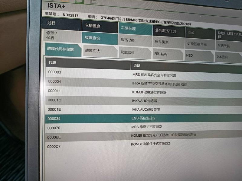 新北市新店區昇達汽車鈑烤廠,電腦檢測系統