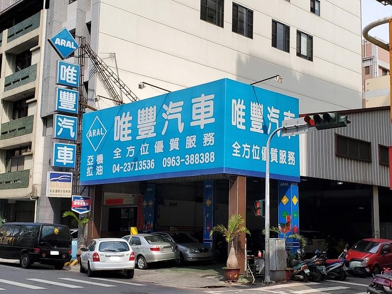 台中市西區推薦修車廠保養廠唯豐汽車保養廠 位置明顯、環境寬敞整潔
