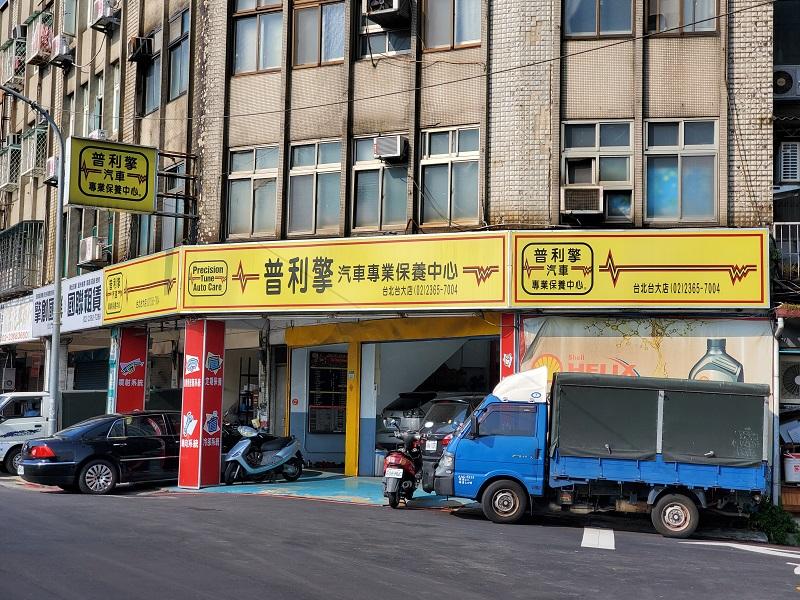 普利擎汽車專業保養中心台北台大店,位在螢橋國中對面、車流較小好停車
