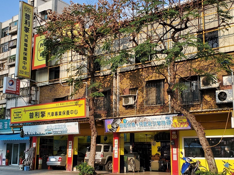 普利擎汽車專業保養中心台北景美店 路樹阻礙視線,請車主別錯過