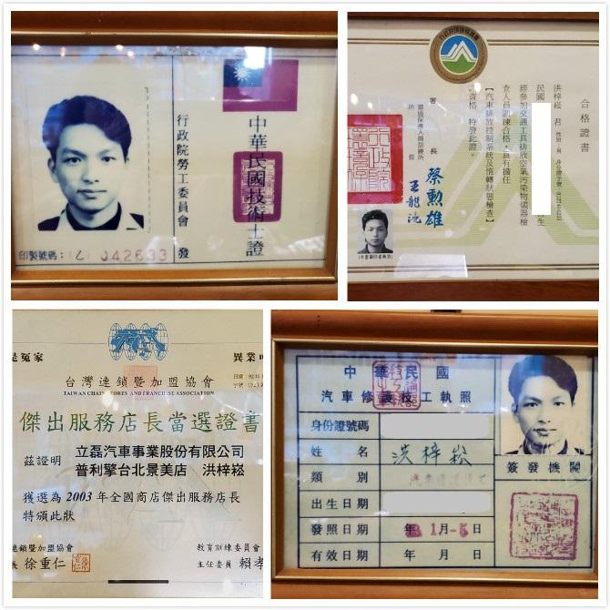 普利擎汽車專業保養中心台北景美店 店長備有乙級技術士、乙級技車修護工執照等多項證照